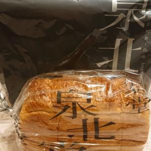 """「石窯焼きパン工房・泉北堂の"""" 極 """"食パン」〜イギリス食パン好きにはたまらない高級食パン🍞"""