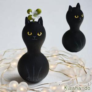 ひょうたんねこの黒猫さん