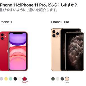 iPhone11やiPhone11PRO、2019年の新iPhoneに魅力を感じない、買わない理由