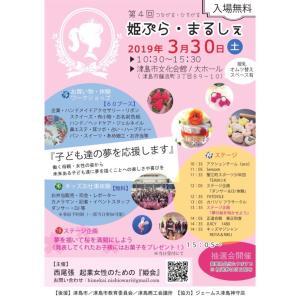 イベント出展のお知らせ【姫ぷら・まるしぇ3/31】