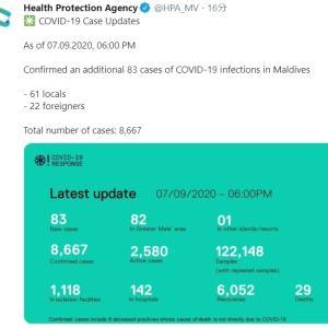 9月6日 モルディブ コロナウィルス最新状況 緊急事態宣言さらに延長へ