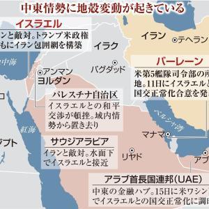 トランプ政権、中東和平を押し進める