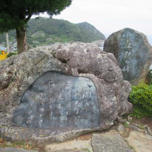 遠藤周作文学碑 沈黙の碑「人間が こんなに 哀しいのに 主よ 海があまりに 碧いのです」