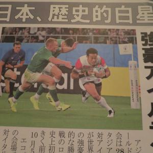 ラグビーW杯 生観戦♪♪ 日本、歴史的勝利!!アイルランドを撃破!エコパスタジアム