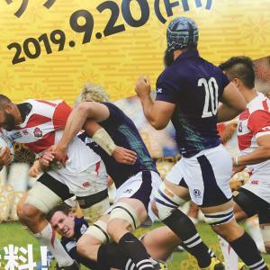 ラグビーW杯 日本、4連勝で史上初のベスト8進出!! 日本対スコットランド