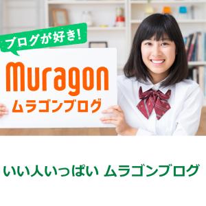 いい人いっぱい ムラゴンブログ
