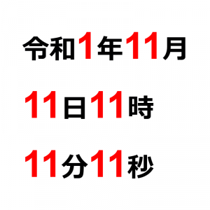 ☆.。.:*・゚☆ 令和1年11月11日11時11時11秒 ☆゚・*:.。.☆