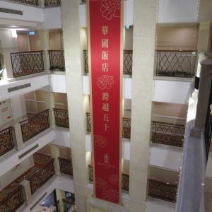 インペリアルホテル台北(華国飯店)は台北市内観光に好立地