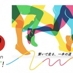 募集中!おすすめのマラソン大会&親子マラソン大会(東京都立川市) 昭和記念公園リレーマラソン2020
