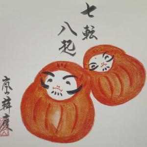 七転八起!京都・嵐山辨慶(べんけい)女将のだるまの書画