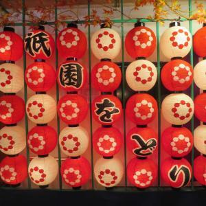 祇園をどりを祇園会館(京都祇園石段下)で鑑賞!祇園東歌舞会の芸舞妓の華やかな舞いと衣装!