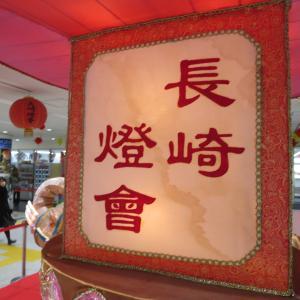 長崎の冬の風物詩 ランタンフェスティバルに湧く長崎へ