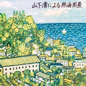 【熱海旅行記 決定版!】おすすめ熱海ブログ記事一覧 熱海の写真たくさん有♪♪