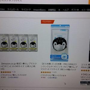 【悲報】アマゾンでマスク詐欺に遭いました【朗報】シャープ三重工場がマスク生産開始!