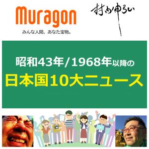 日本の歴史/現代史! 昭和43年/1968年以降の日本国 10大ニュース