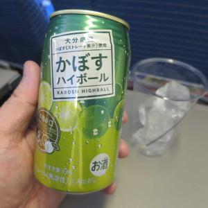 秋の北海道 - 大分県産 かぼすハイボールを飲みながら札幌へ