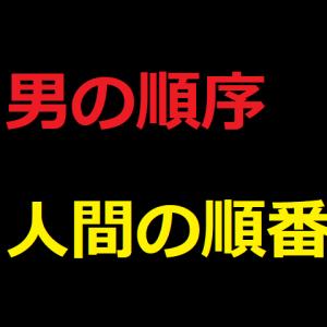 男の順序(人間の順番)  薩摩藩・島津家の教え