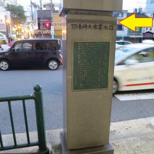 長崎大水害記念塔(昭和57年/1982年7月23日の冠水水位)、土佐商会跡など長崎の夜の散策と長崎のお刺身/刺し盛