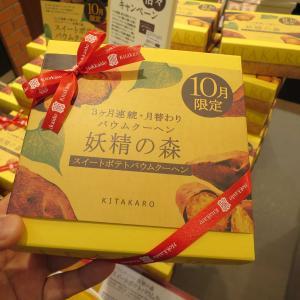 小樽堺町通り商店街・北菓楼のバウムクーヘンと六花亭の包み紙