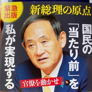 菅義偉首相 唯一の著書「政治家の覚悟」の読書感想 令和おじさんの国民のために働く内閣