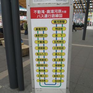 バス停名 理想郷(ユートピア)!不動滝・奥湯河原方面バスで湯河原温泉理想郷へ