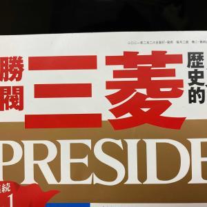 三菱財閥の名言!常勝財閥三菱の歴史的名訓を読みました