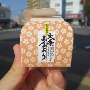 日本三大まんじゅう!岡山 大手まんぢゅう 大手饅頭伊部屋の180年愛される伝統の味!
