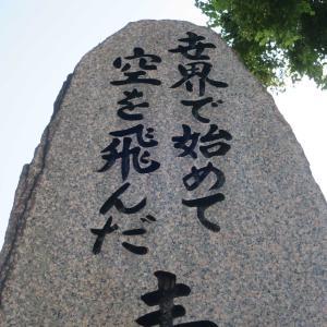 鳥人幸吉こと浮田幸吉!世界で初めて空を飛んだ表具師幸吉之碑など、岡山市の旭川緑地を散歩。