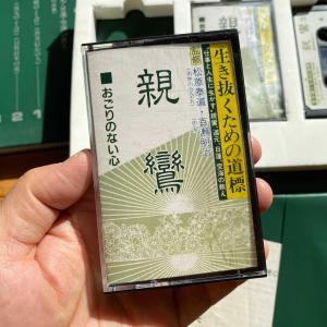 親鸞、道元、日蓮、空海の教え PHPカセットテープ集 生き抜くための道標
