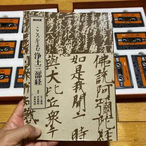 釈尊の教え!NHKこころをよむ浄土三部経(無量寿経、観無量寿経、阿弥陀経)を聞き始めます♪