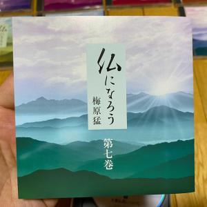 「仏になろう」梅原猛(CD全8巻) 大哲学者の講演を完全収録した仏教CDを購入♪♪