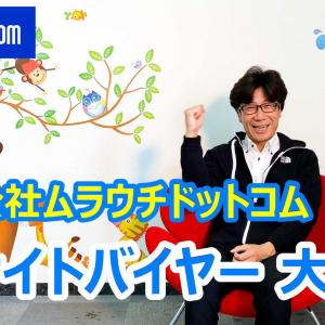 ECサイトバイヤー募集!東京都八王子市 - ムラウチドットコムってどんな会社?