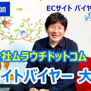 ECサイトバイヤー募集!東京都八王子市 - バイヤーの仕事の面白いところは?