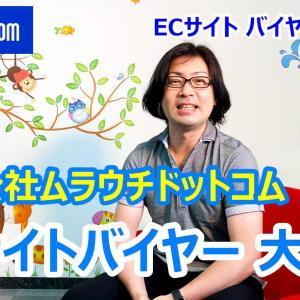 ECサイトバイヤー募集!東京都八王子市 - バイヤーとしてあなたに望むことは?