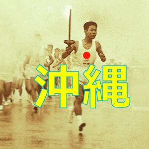 聖火リレーのルート 沖縄県の日程 - 2020年5月2日、3日