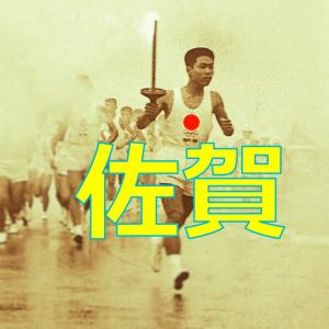 聖火リレーのルート 佐賀県の日程 - 2020年5月10日、11日