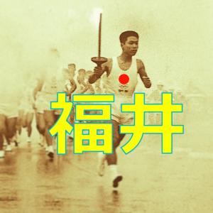 聖火リレーのルート 福井県の日程 - 2020年5月30日、31日