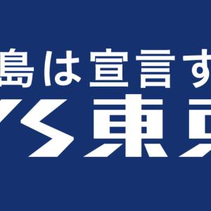 東京オリンピックの聖火ランナーとして徳島のうつくしい海岸線を走ってみたい