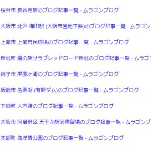 私的メモ: 日本全国 391の地域がバラバラに並ぶムラゴンブログの地域タグ集