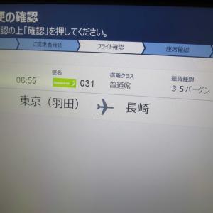 ソラシドエア → 富士山 →→ 長崎バスターミナルホテルの黄金コースで長崎へ