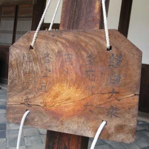 生死事大 無常迅速 - 黄檗宗・京都萬福寺(万福寺)の巡照板