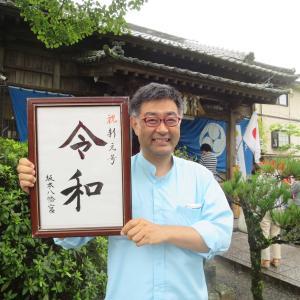 坂本八幡宮!新元号「令和」ゆかりの神社にお参り - 福岡県太宰府市