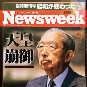 【昭和天皇崩御】昭和最後の日 & 平成最初の日の頃の臨時増刊号、緊急増刊号、特別追悼号、永久保存版など表紙写真