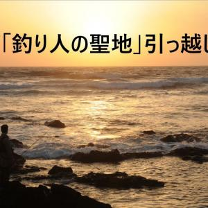 ブログ「釣り人の聖地」引っ越し中!
