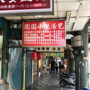 台湾旅行の話 2日目その2
