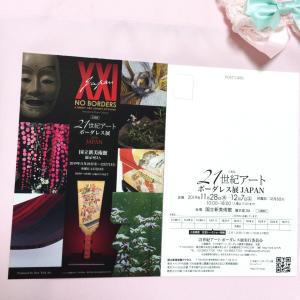21世紀アート ボーダレス展 JAPAN