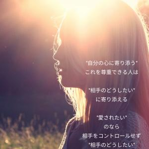 【愛からの選択をする】