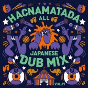 HACNAMATADA ALL JAPANESE DUB MIX VOL.17 / HACNAMATADA ハクナマタダ