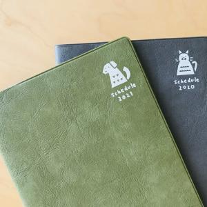 【2021年の手帳】ニャンコからワンコへ。