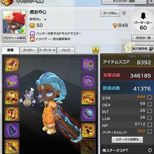 「メイプル2」 攻撃点数120万!!